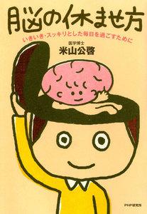 脳の休ませ方 いきいき・スッキリとした毎日を過ごすために 電子書籍版