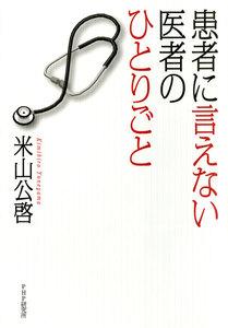 患者に言えない医者のひとりごと 電子書籍版