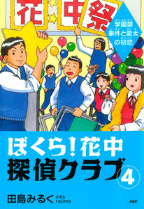 ぼくら!花中探偵クラブ 4 学園祭事件と雷太の初恋