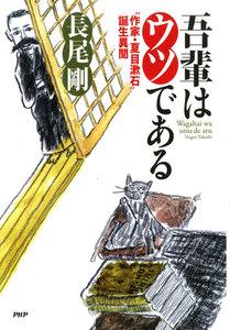 """吾輩はウツである """"作家・夏目漱石""""誕生異聞 電子書籍版"""