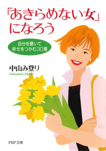 「あきらめない女」になろう 自分を磨いて幸せをつかむ30章
