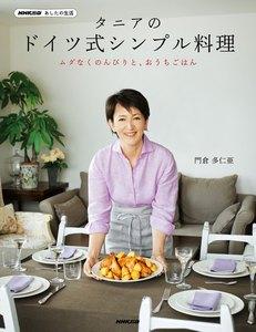 NHK出版 あしたの生活 タニアのドイツ式シンプル料理 電子書籍版