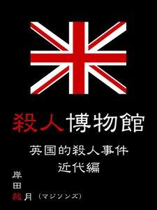 殺人博物館 英国的殺人事件 近代編 電子書籍版