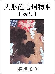 人形佐七捕物帳 巻九