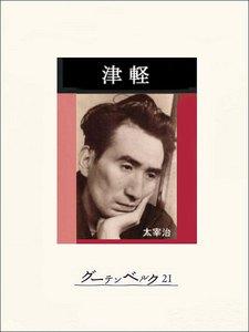 津軽 電子書籍版