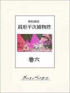 銭形平次捕物控 巻六 電子書籍版