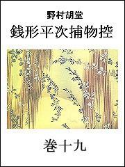 銭形平次捕物控 巻十九 電子書籍版