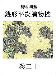 銭形平次捕物控 巻二十 電子書籍版
