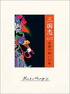三国志(三)赤壁の戦いの巻 電子書籍版