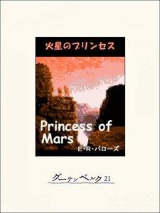火星のプリンセス 電子書籍版