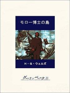 モロー博士の島 電子書籍版