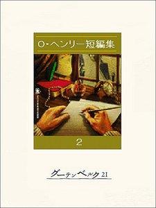 O・ヘンリー短編集2