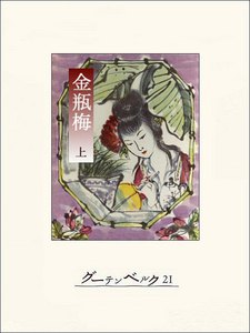 金瓶梅(上) 電子書籍版