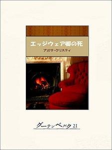エッジウェア卿の死 電子書籍版