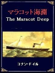マラコット海淵 電子書籍版