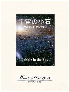 宇宙の小石 電子書籍版
