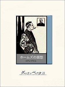 ホームズの回想 電子書籍版