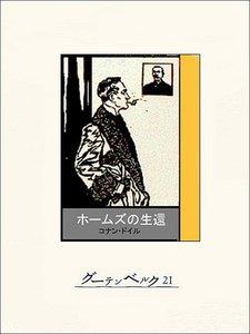 ホームズの生還 電子書籍版