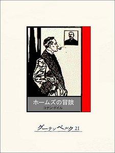 ホームズの冒険 電子書籍版