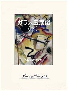 ガラス玉演戯(下) 電子書籍版