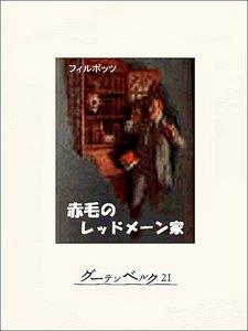 赤毛のレッドメーン家 電子書籍版