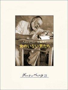 女のいない男たち ヘミングウェー短編集2 電子書籍版