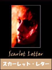 スカーレット・レター