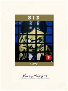 813(下) 電子書籍版