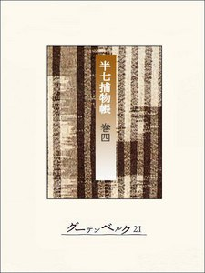 半七捕物帳 【分冊版】巻四 電子書籍版