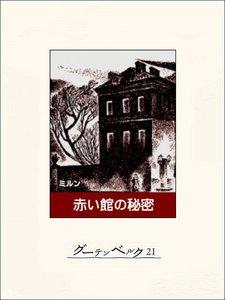 赤い館の秘密 電子書籍版