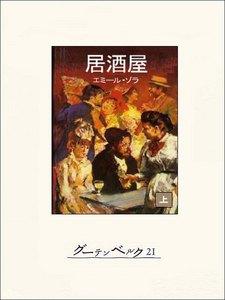 居酒屋(上) 電子書籍版