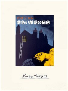 黄色い部屋の秘密 電子書籍版