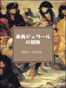 豪勇ジェラールの冒険 電子書籍版