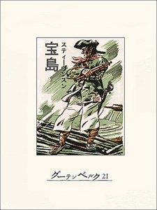 宝島 電子書籍版