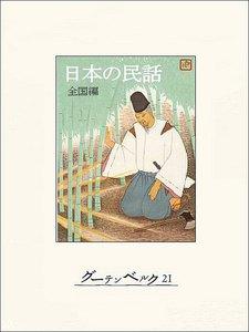 日本の民話(全国編) 電子書籍版
