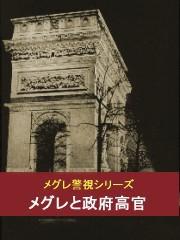 メグレと政府高官 電子書籍版