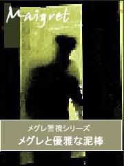 メグレと優雅な泥棒 電子書籍版