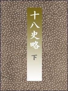 十八史略(下) 電子書籍版