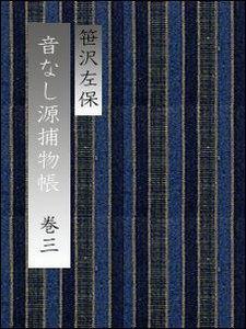 音なし源捕物帳(巻三) 電子書籍版