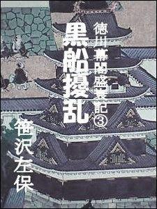 徳川幕閣盛衰記(下)―黒船擾乱 電子書籍版