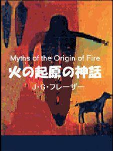 火の起原の神話