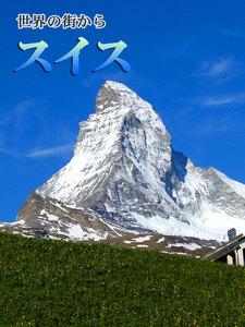 世界の街から・スイス