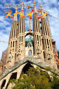 世界の街から・スペイン