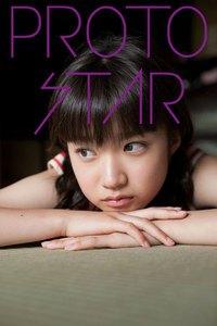 PROTO STAR 青山奈桜 vol.3