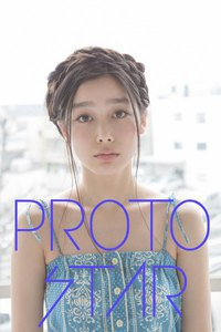PROTO STAR 吉倉あおい vol.4