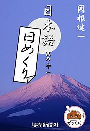 日本語・日めくり11 電子書籍版
