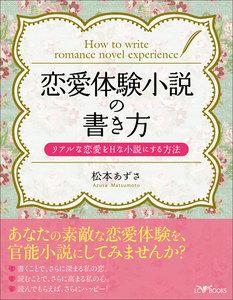 恋愛体験小説の書き方