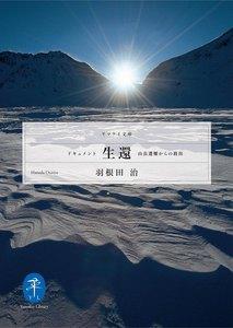 ドキュメント生還-山岳遭難からの救出