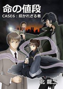 命の値段 ~case6:招かれざる者 電子書籍版