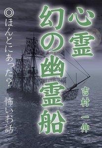 心霊 幻の幽霊船